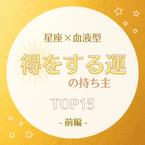 【星座×血液型】得をする運の持ち主TOP15 前編