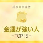 【星座×血液型】金運が強い人TOP15