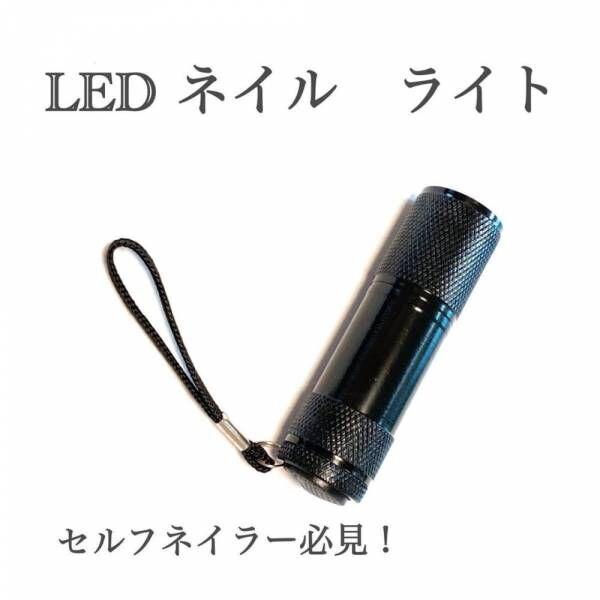 LEDネイルライト