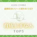 面倒見がいいって思われてる!?【血液型×兄弟構成】育成上手な人|TOP5