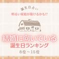 【誕生日占い】明るい家庭が築けるかも!?結婚に向いている誕生日TOP15 8位~15位