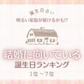【誕生日占い】明るい家庭が築けるかも!?結婚に向いている誕生日TOP15 1位~7位