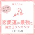 【誕生日占い】モテ期到来!?恋愛運が最強な誕生日TOP15|8位~15位