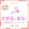 【誕生日占い】モテ期到来!?恋愛運が最強な誕生日TOP15|1位~7位