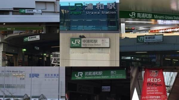浦和とつく8駅名一覧