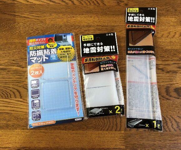 家具・家電の地震対策3