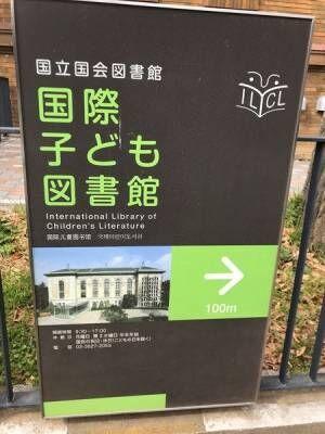 上野・御徒町 スポット11