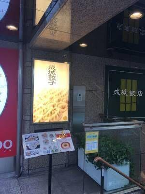 成城おすすめスポット1
