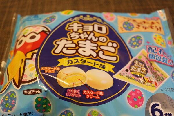 【イースター限定デザイン】森永製菓のキョロちゃんのたまご(6袋入り)