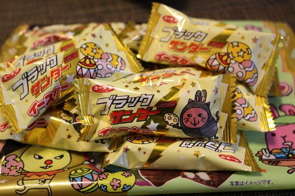 【イースター限定デザイン】有楽製菓のブラックサンダー