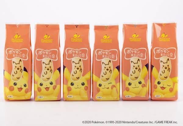 か…かわいい…♡ セブンで買えるピカチュウと「東京ばな奈」のコラボ商品が登場