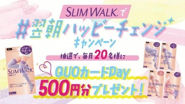 「スリムウォーク」を使い始めるなら今! 期間限定のお得なキャンペーンが開催中