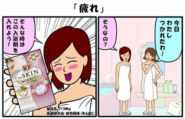 女性2人のはずがもう1人… 「耐え子の日常」と入浴剤のバブとのコラボ漫画が公開!