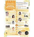 """年に一度の「国際女性デー」の前日に冨永愛さんらが""""女性の健康""""を考える… 無料のオンラインイベントを実施!"""