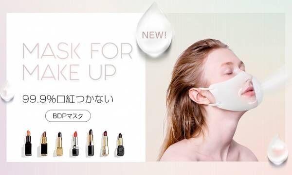 """「99.9%口紅が付かない」話題のマスク、知ってる? """"マスク悩み""""を解決してくれる一枚です!"""