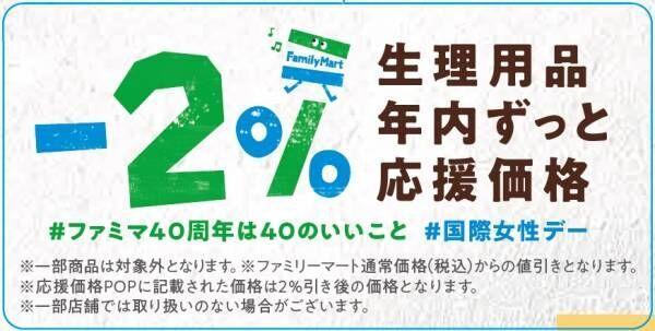 ファミマでお得なキャンペーンが! 「生理用品2%オフ」など創立40周年イベント開催中