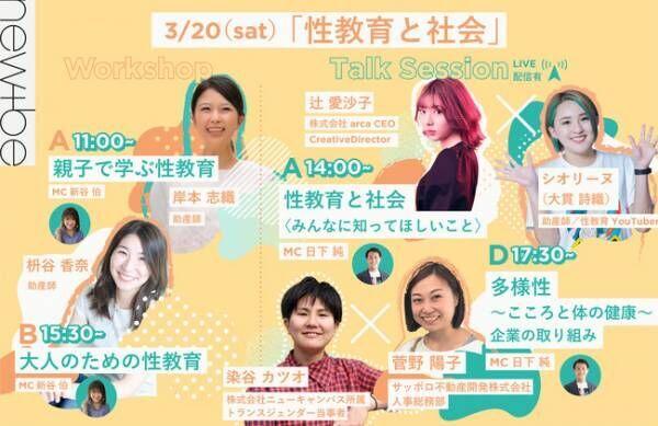 ジェンダー、サステナブル、ファッション… 注目のイベントが渋谷で開催!【2021年3月20~21日】