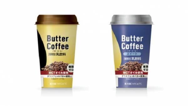 「ファミマ」で買える商品も! 初心者でも試しやすい「バターコーヒー」3つ