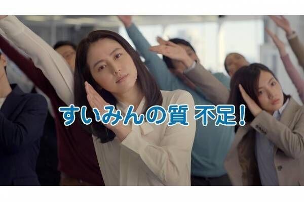 """長澤まさみさんの""""睡魔""""と闘う姿に笑っちゃうけど共感する… 2021年3月27日よりTV新CMが公開"""