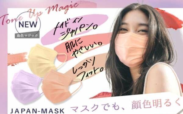 """マスクの進化が止まらない! """"おしゃれで機能性抜群""""なマスク3選"""