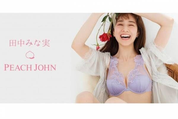 田中みな実さん着用アイテムが全部気になる… 美胸を作る「PEACH JOHN」新作が登場