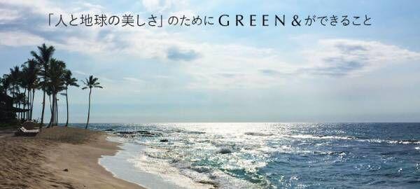 SDGsを意識した次世代コスメ『GREEN&』誕生! 注目の新作アイテムを紹介
