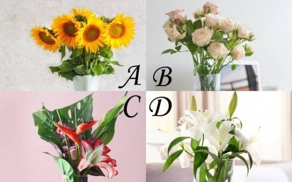 家に飾りたい花はどれ? あなたが「心から望んでいるコト」がわかる心理テスト