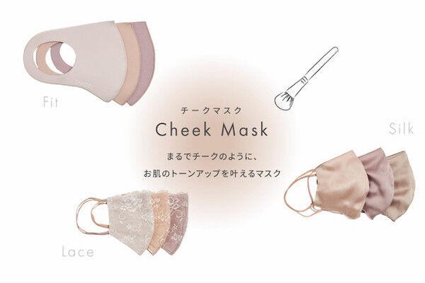 可愛すぎて全部欲しい♡ お肌をキレイに見せる「スナイデル」のカラーマスクが最強すぎます!