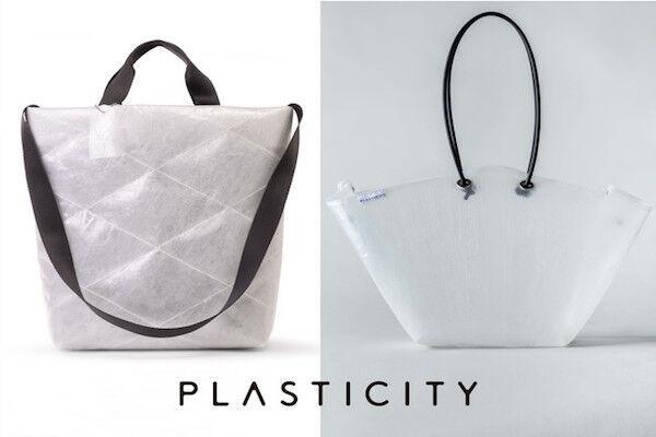バッグの素材、何か分かる…? ビニール傘がおしゃれに生まれ変わる「PLASTICITY」の新プロジェクトに注目!