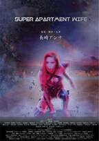 長崎アンナ初監督、脚本、主演の映画「SUPER APARTMENT WIFE」Amazon primeで配信開始!