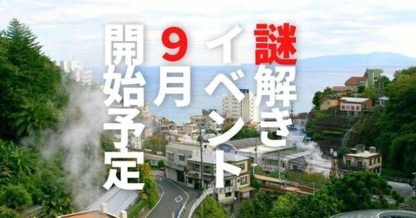 静岡県の高付加価値化商品造成事業費補助金を活用し、「熱川温泉で太田道灌が隠したお宝を探そう!」をコンセプトに、湯けむりに包まれる熱川温泉に隠された宝探しイベントを開催いたします。