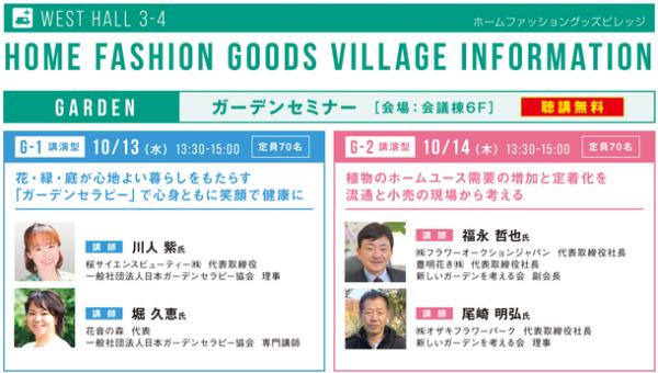 「花と緑」で心に潤いを与え、流通・小売店に活力を与える必聴セミナー「第92回東京インターナショナル・ギフト・ショー秋2021」10月13日(水)~10月15日(金)に東京ビッグサイトにて開催