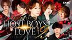 リアルホストが演じる「ボーイズラブ!?」 ドラマ『HOST BOYS LOVE 2』公開!