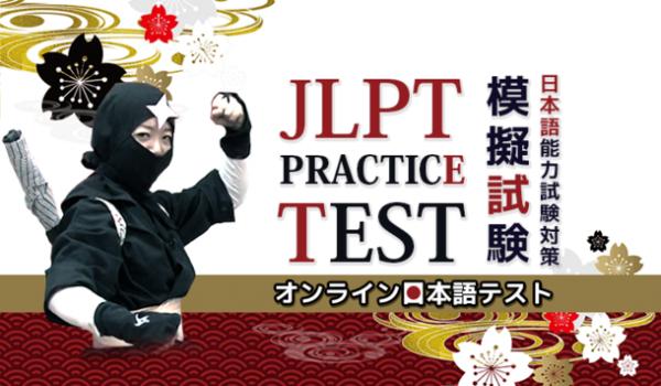 日本語能力試験オンライン模擬試験「JLPT練習テスト@ATTAIN Online Japanese」、9月1日より提供開始
