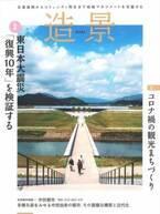 『造景2021』の発刊記念セミナーを9/14にオンラインで開催!東日本大震災の復興10年をテーマに5人の専門家が登壇