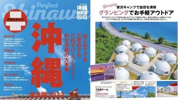 うるまドーム沖縄「全棟まるごと貸切プラン」のご予約と「全棟まるごと未来貸切券(前売券)」の限定販売を開始