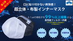布製インナーマスク「トリプルプラスインナーマスク/LT」がMakuakeにてクラウドファンディングを開始!インナーフレーム構造を持ち、高機能フィルター内蔵