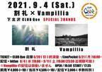 「割礼×Vampillia」2バンドイベント 9月4日(土)老舗ライブハウス「下北沢CLUB Que」で開催!日本が誇る孤高のロックバンドと世界が注目するブルータル・オーケストラの競演が実現