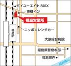 福島営業所の開設について