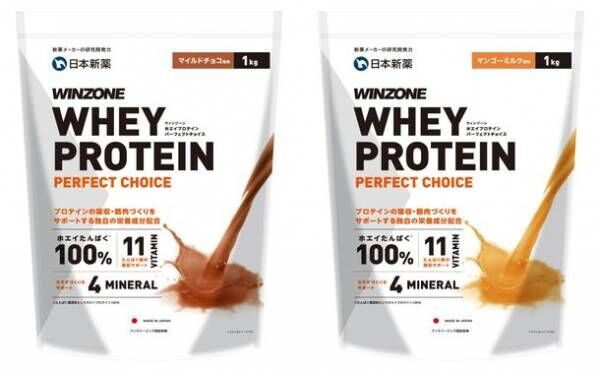 "WINZONE ホエイプロテイン パーフェクトチョイスシリーズに、""マイルドチョコ風味""と""マンゴーミルク風味""が新登場 9月7日より新発売"