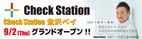北陸初上陸!新型コロナウイルス中和抗体検査Check Station(チェックステーション)が9月2日にグランドオープン!