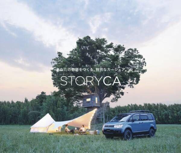 あなたの物語をつくる、特別なカーシェア『STORYCA』誕生!アルパインマーケティング、カーシェアリング事業を開始