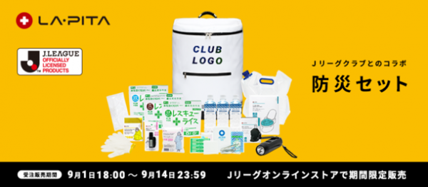 JリーグクラブとのLA・PITAコラボ「防災セット」が発売!