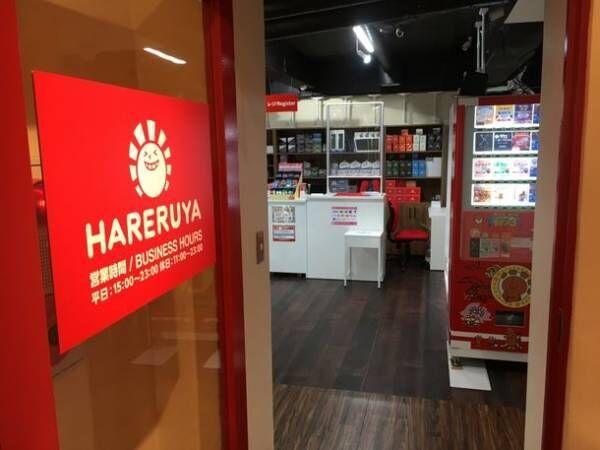 マジック:ザ・ギャザリング専門店「晴れる屋」、東京都・吉祥寺に2021年9月3日 新店舗オープン