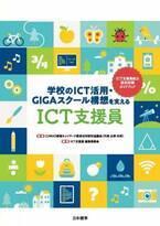 【新刊】学校をサポートするICT支援員についての書籍『学校のICT活用・GIGAスクール構想を支える「ICT支援員」』を2021年9月に発行!