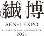 倉敷ファッションフロンティア2021 「繊博(SEN-I EXPO)」、10月25日~11月5日に開催