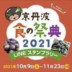 「京丹波食の祭典2021 LINEスタンプラリー」10月9日(土)より開催!