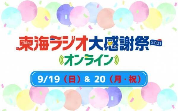 「東海ラジオ大感謝祭2021オンライン」9/19(日)・20(月・祝)開催!今年はYouTubeでも同時生配信!!