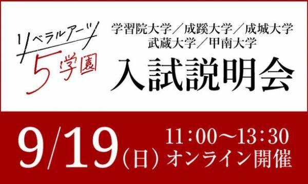 学習院・成蹊・成城・武蔵・甲南の5大学が、9月19日(日)、オンラインで合同入試説明会を開催