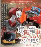 京阪電車・歴史街道推進協議会 連携企画京阪電車×リアル謎解きゲーム「京阪電車ナゾ巡り2021」の開催について